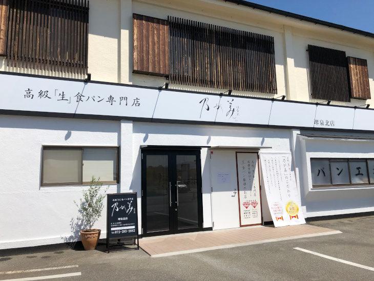 はなれ 堺泉北店
