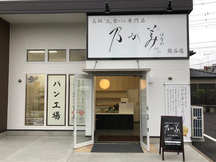 の が み 食パン 店舗