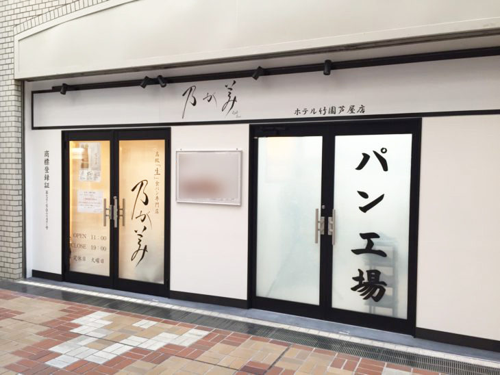 ホテル竹園芦屋店