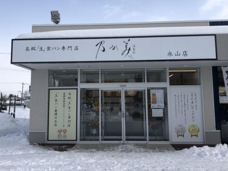 はなれ  永山店