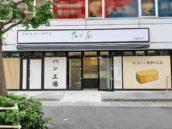 はなれ  西新宿店
