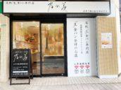 JR甲子園口駅前南販売店