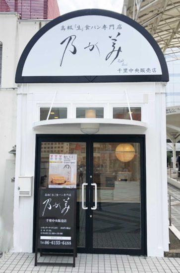 千里中央販売店