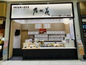 イオンモール大阪ドームシティ販売店