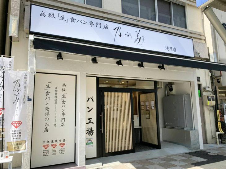 はなれ  浅草店 ※2021年4月25日(日)~5月14日(金)まで営業時間を変更いたします。